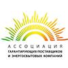 Ассоциация гарантирующих поставщиков и энергосбытовых компаний
