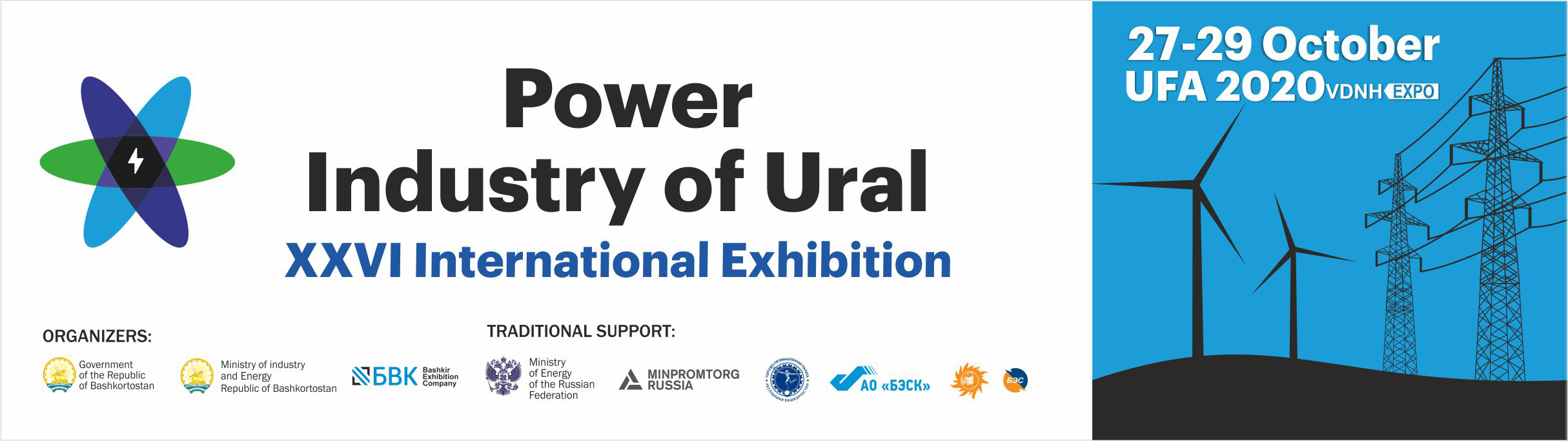 "International Exhibition ""Ural Energy"""